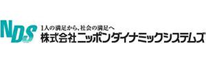 株式会社ニッポンダイナミックシステムズ 様