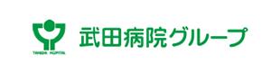 医療法人財団康生会 武田病院健診センター 様