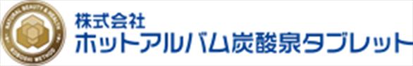 株式会社ホットアルバム炭酸泉タブレット 様